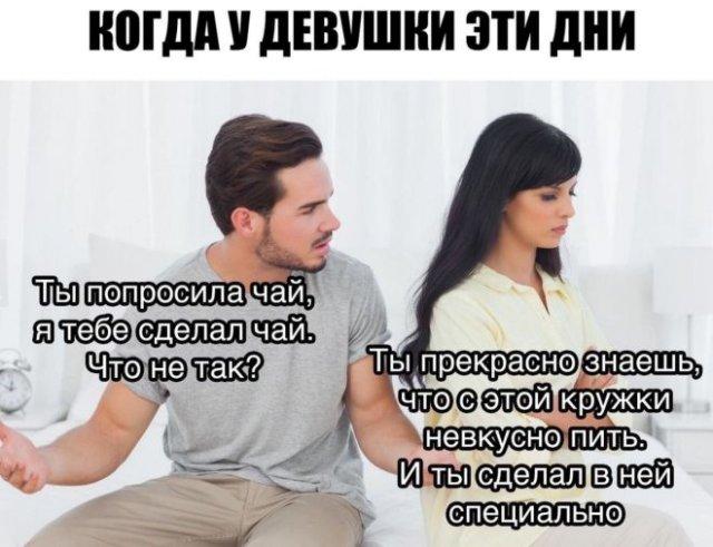 мем про месячные