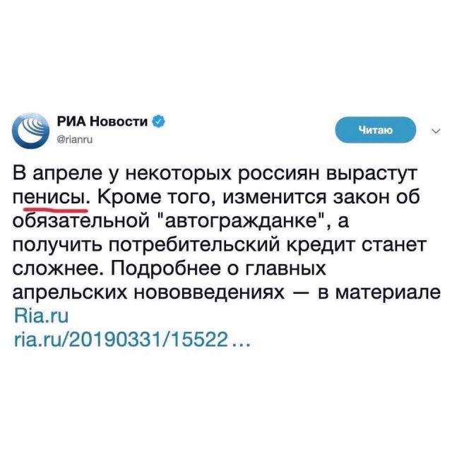 Ошибка в тексте РИА новости