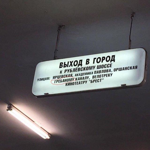 Странное название в московском метро