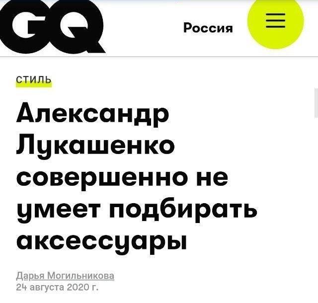 GQ пошутил про Александра Лукашенко