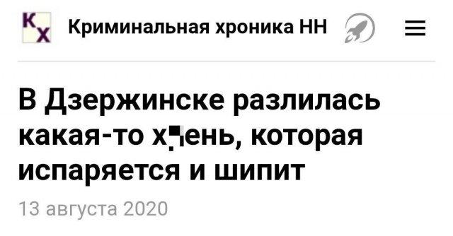 Странный заголовок о Дзержинске