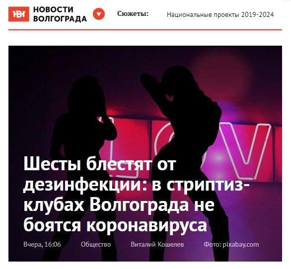 В Волгограде дезинфицируют стриптиз-клубы