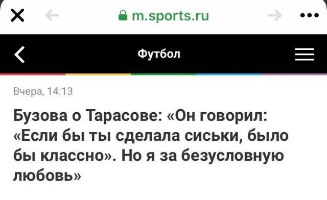 Ольга Бузова рассказала, что Дмитрий Тарасов просил ее увеличить грудь