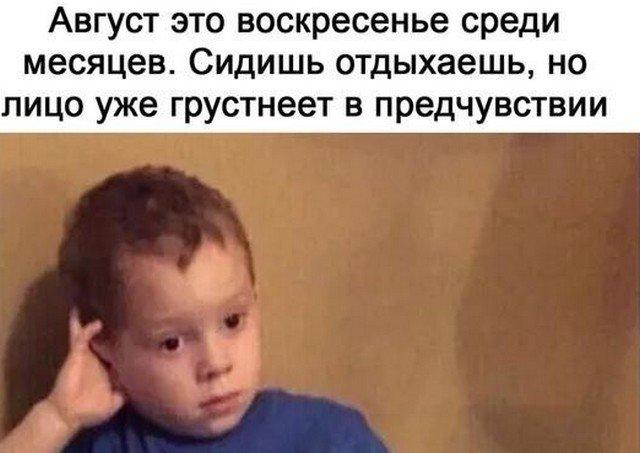 Шутка про малыша, который думает о лете