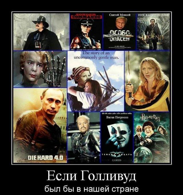 Как бы выглядели обложки голливудских фильмов с русскими актерами