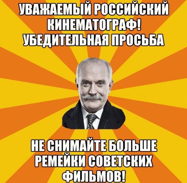 Обращение к русским кинематографистам
