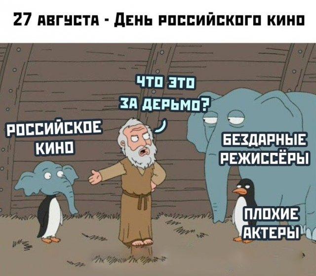 Шутка о русском кино и актерах