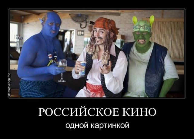 Шутка про российское кино