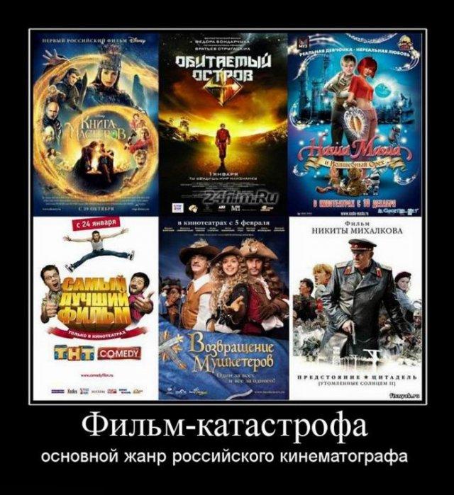 Шутка про фильмы из России