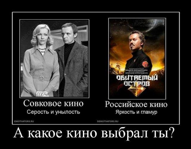 Демотиватор о российском кино