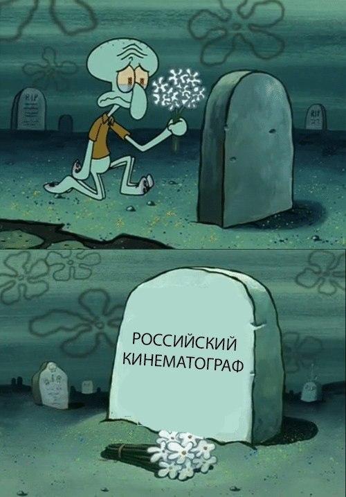 Шутка про российский кинематограф