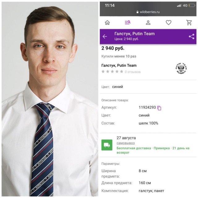 галстук отряды путина
