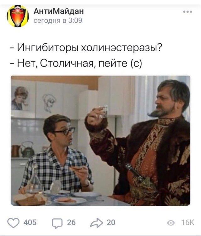мем про водку