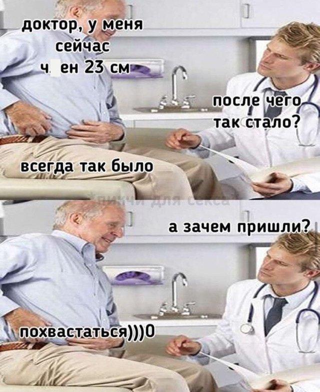 мем про врача