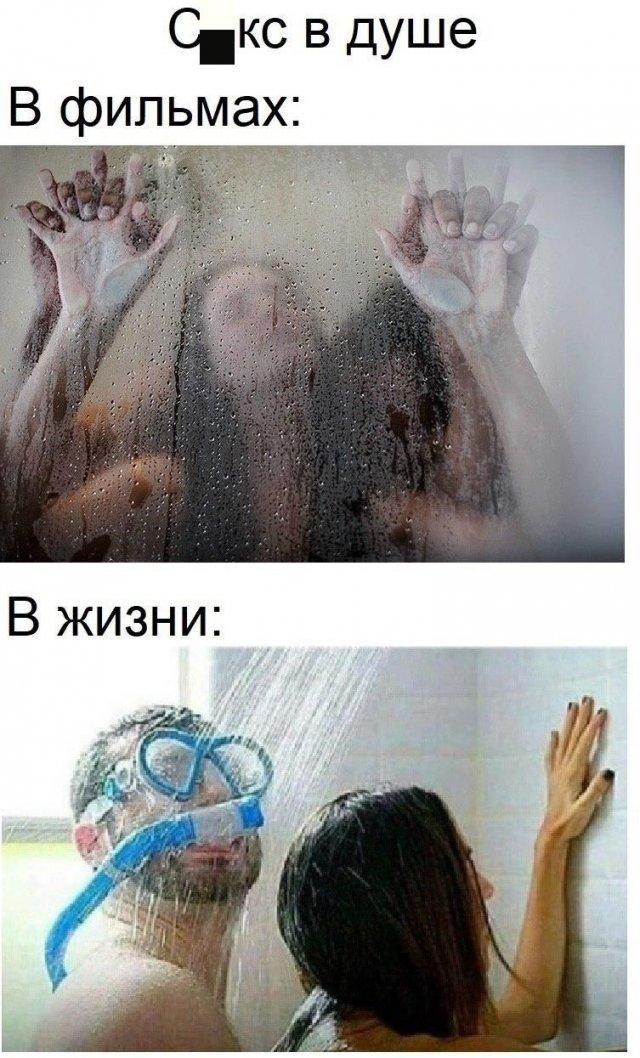 мем про душ