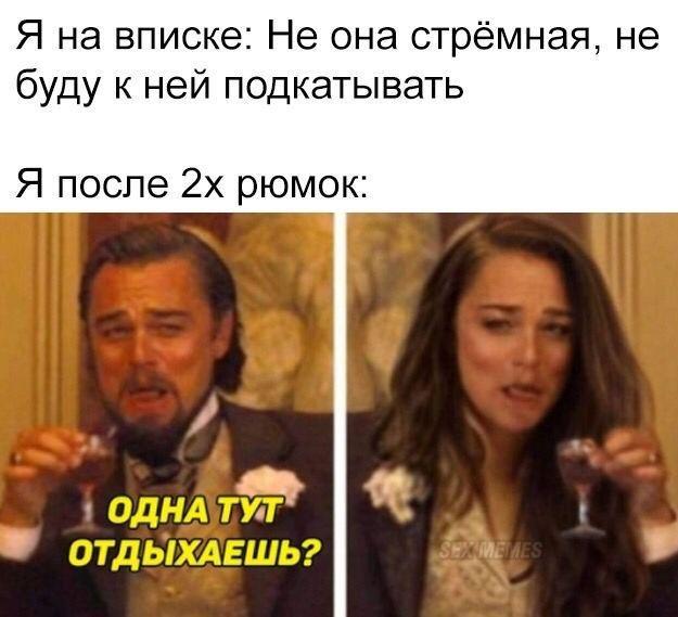 мем про алкоголь и секс