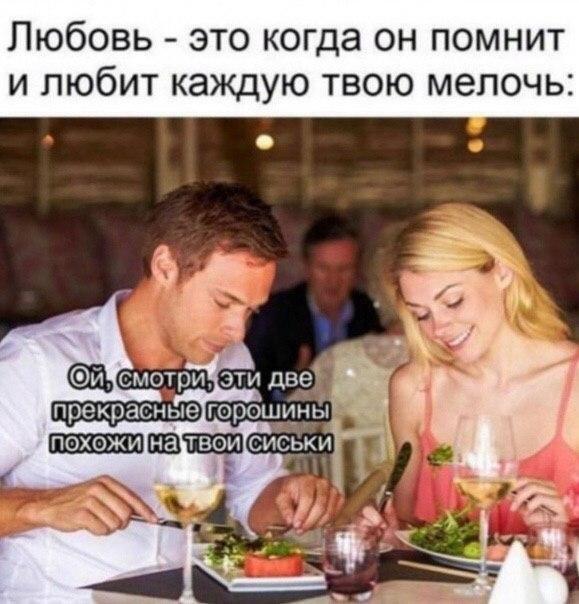 мем про любоь