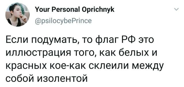 Твит про флаг РФ