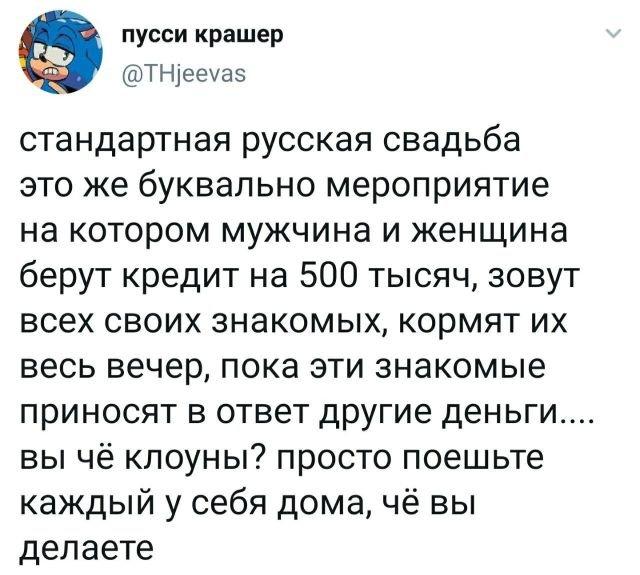 Твит о русской свадьбе