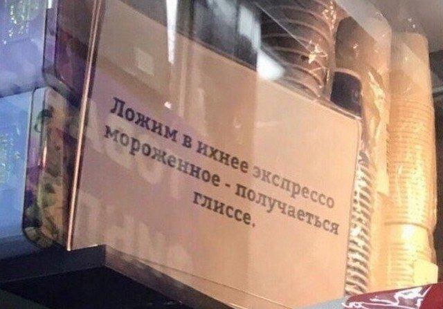Смешная надпись в кафе о кофе