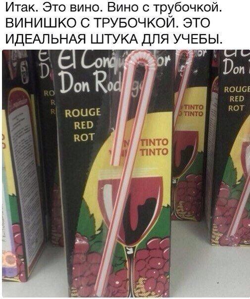 вино с трубочкой