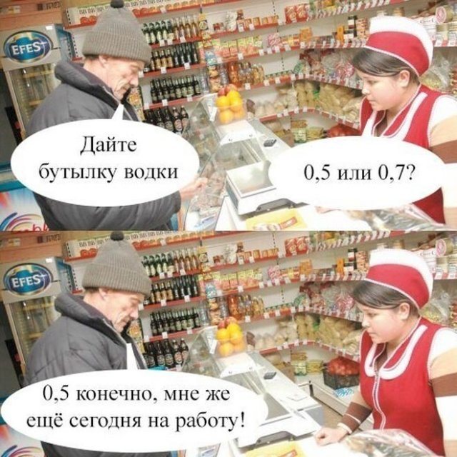 мем про водку и работу
