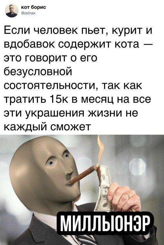 мем про стоимость сигарет и алкоголя