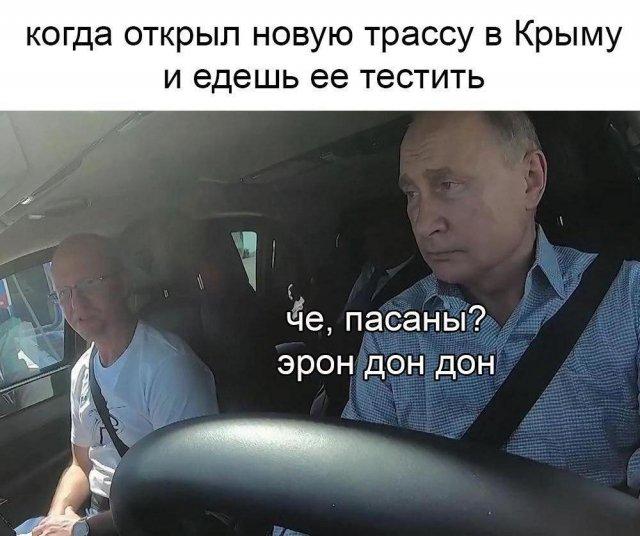 """Владимир Путин на трассе """"Таврида"""" - шутка про Need For Speed и """"Форсаж"""""""