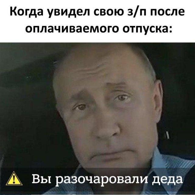 """Владимир Путин на трассе """"Таврида"""" - шутка про отпуск"""