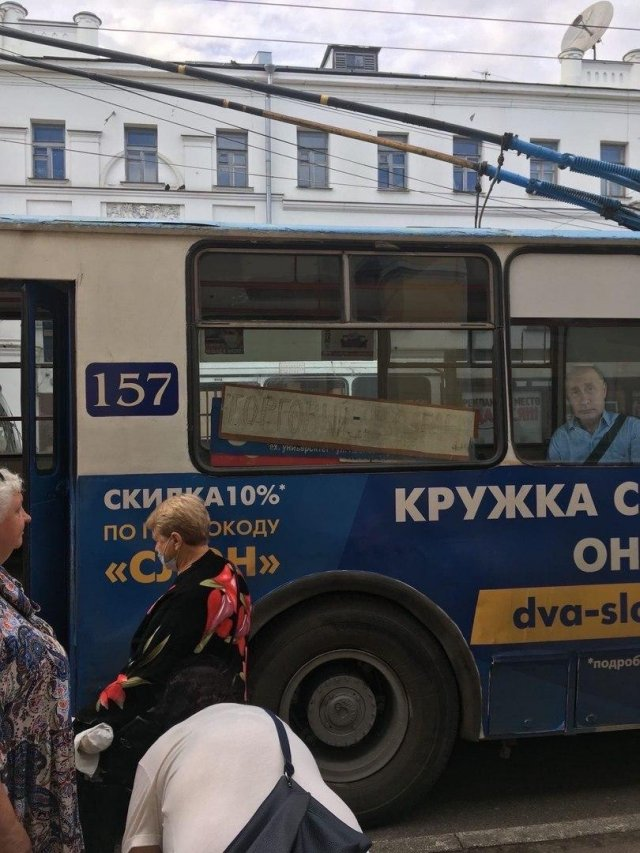"Владимир Путин на трассе ""Таврида"" - лицо на фасаде троллейбуса"
