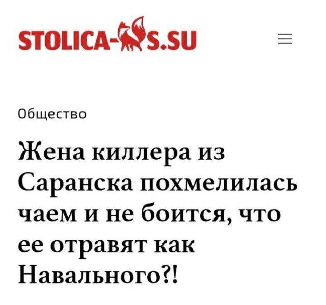 Шутка про Навального и жену киллера