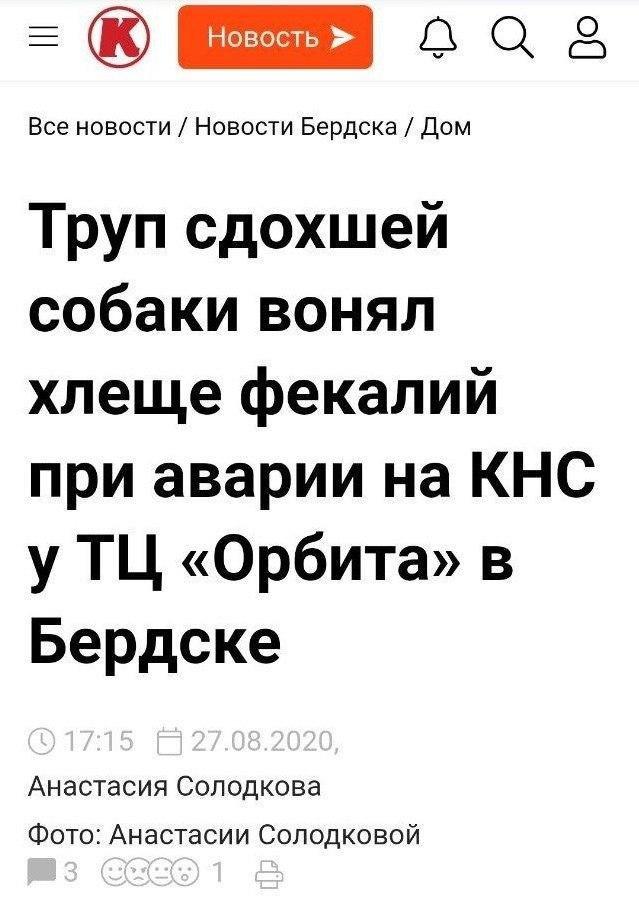 Странный заголовок из Бердска