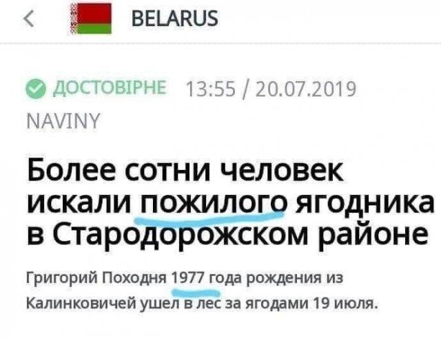 Белорусские СМИ, которые искали пожилого человека