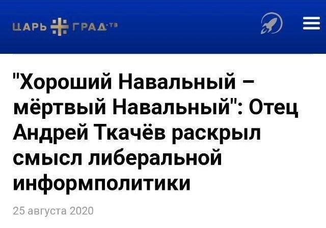 Странный заголовок про Навального