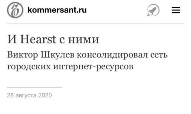 """Коммерсант"" шутит в заголовке про медиа-магната Шкулева"