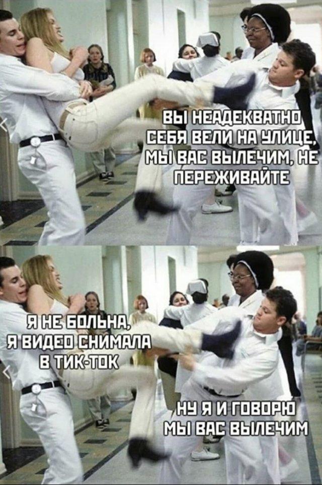 шутка про девушек и TikTok