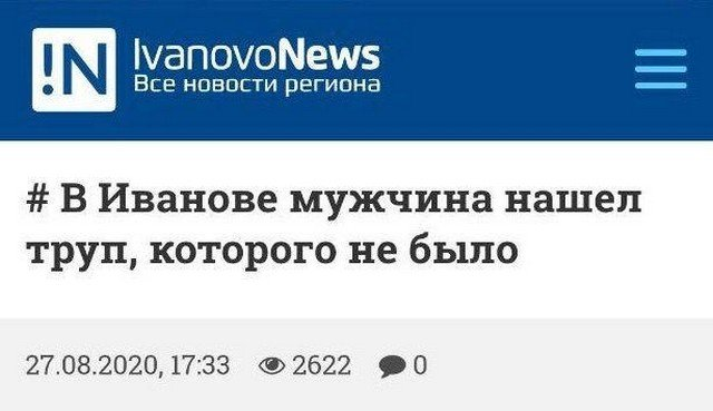 Новости из Иваново