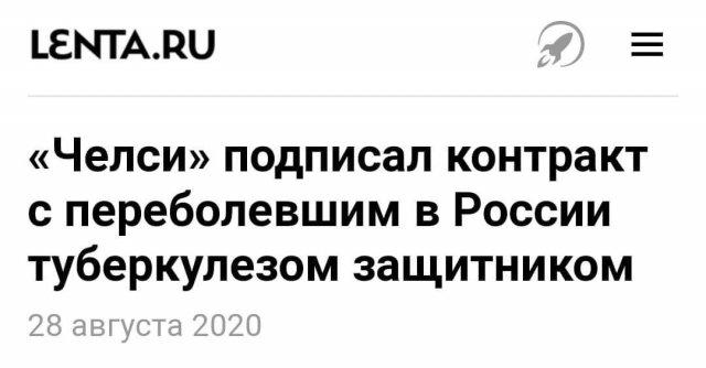 Лента.ру шутит про футбол