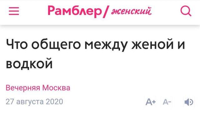 """Вечерняя Москва"" шутит про жену и водку"