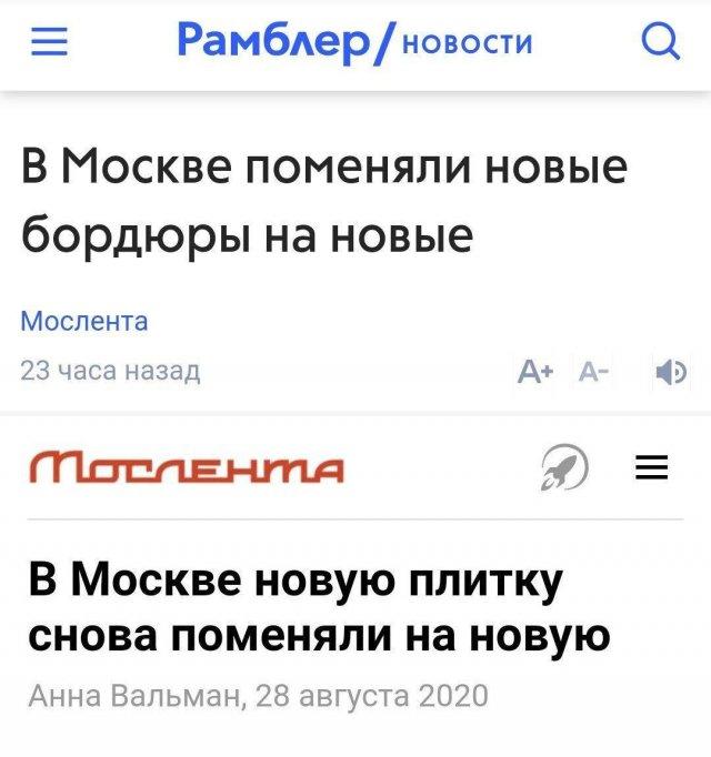 Классика смены бордюра в Москве