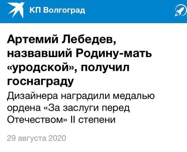 Лебедев получил госнаграду