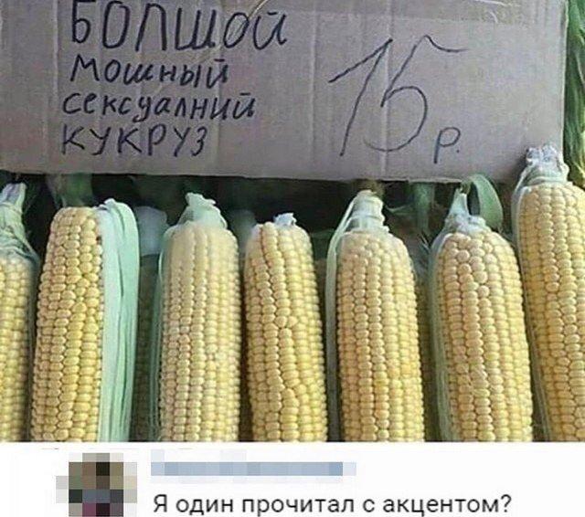 Кукуруза с грузинским акцентом