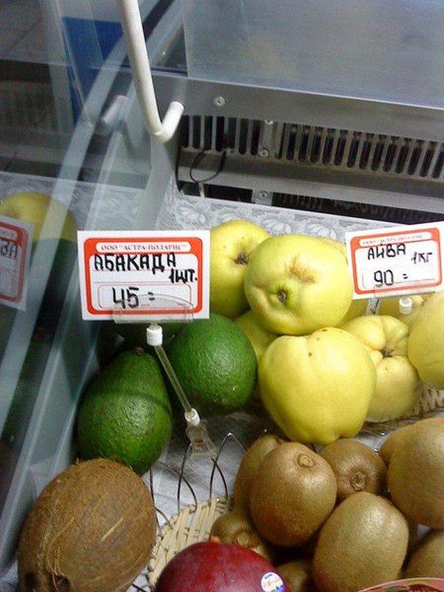 Ошибка в написании слова авокадо