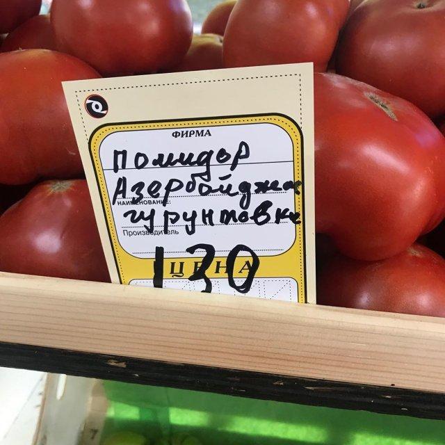 Странный ценник на помидор