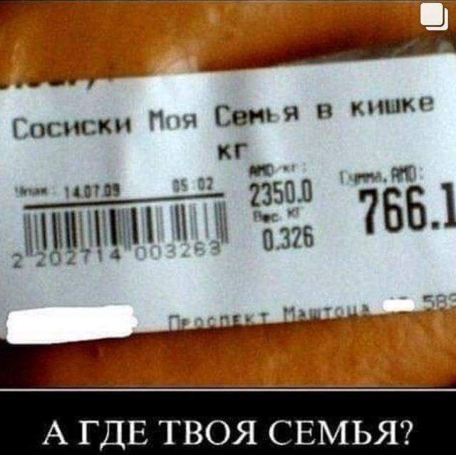 Юмор про ценник на сосиски