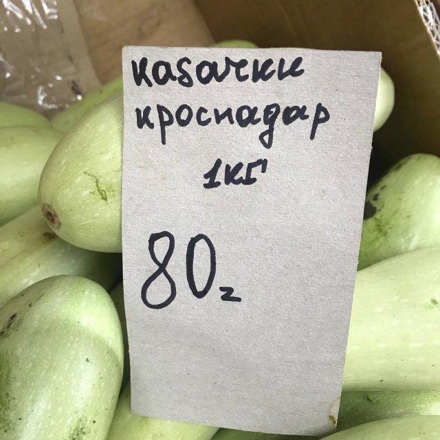 Ошибка в написании слова кабачок