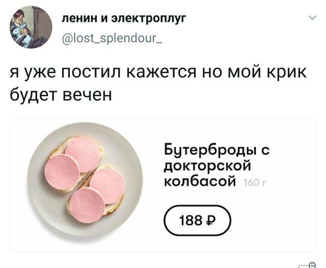 Твит про бутерброд с колбасой