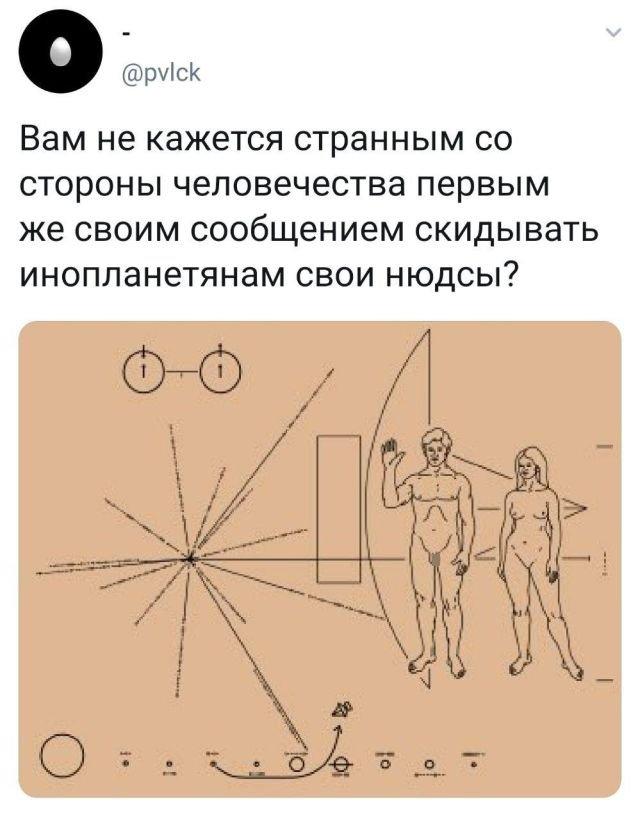 Твит про инопланетян