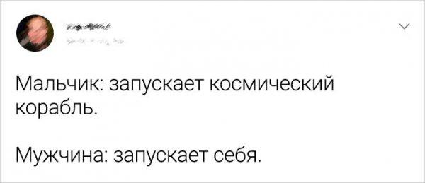 Твит про космический корабль