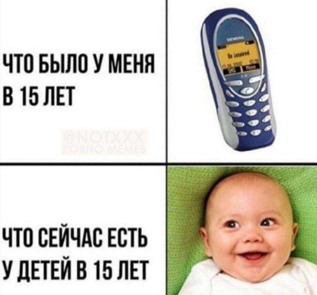 мем про 15-летних родителей